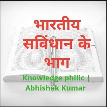 भारतीय सविंधान के भाग | Knowledge Philic | Abhishek Kumar