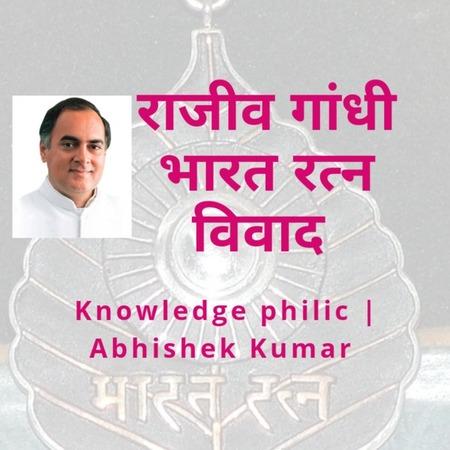 राजीव गांधी भारत रत्न विवाद - Knowledge Philic - Abhishek Kumar