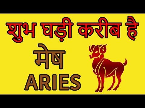 Aries मेष - मासिक राशिफल सितम्बर 2018 - नए कामों की शुरुआत होगी