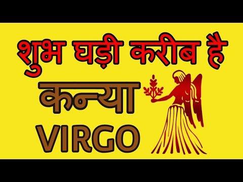 VIRGO- कन्या- मासिक राशिफल सितम्बर 2018- उम्मीद से बेहतर परिणाम का योग