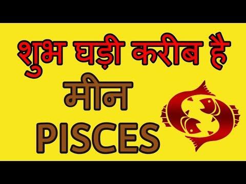 मीन - Pisces - मासिक राशिफल सितम्बर 2018
