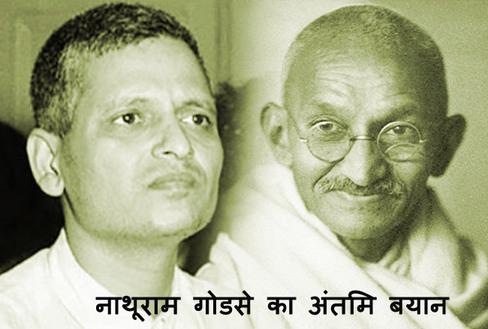 Gandhi Jayanti Spl: नाथूराम गोडसे ने गांधी जी को क्यों मारा ?