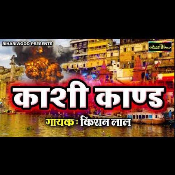 Bhojpuri Birha 2019 - बहुत नामी और दुःखद बिरहा - कशी कांड - Kashi Kand (Gayak Kishan Lal Yadav)Birha