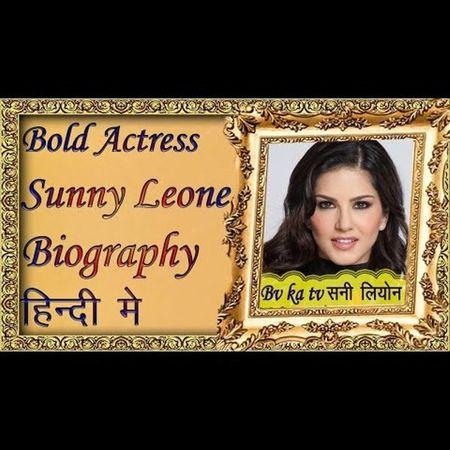 सनी लियोनी की वास्तविक जीवनी #Biography #SunnyLeone #sunnylione