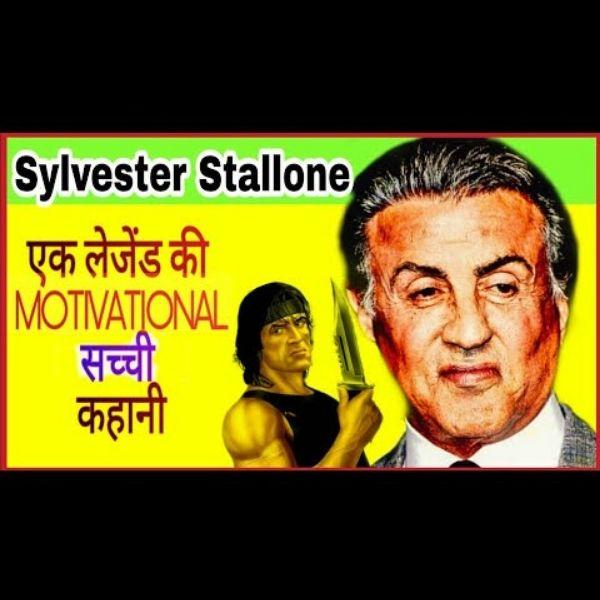 sylvester stallone full motivational Biography in hindi