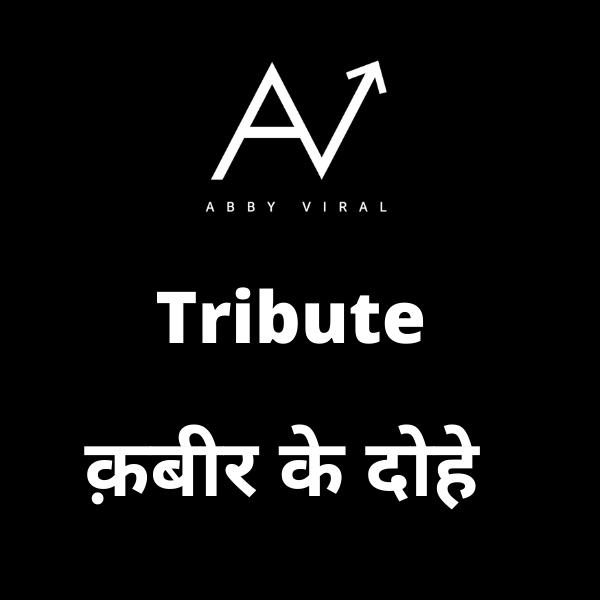 Special Tribute: क़बीर के दोहे by Abby Viral