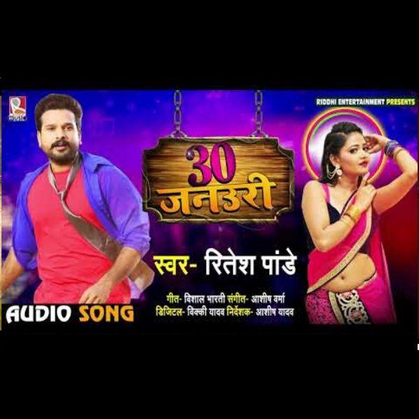 30 जनउरी | Bhojpuri Songs New