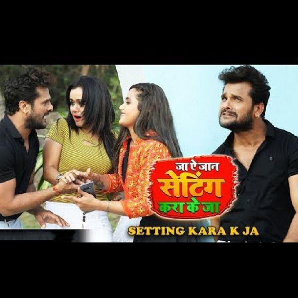 सेटिंग करा के जा Setting Kara K Ja - | Khesari Lal Yadav | Super Hit Bhojpuri Song 2019