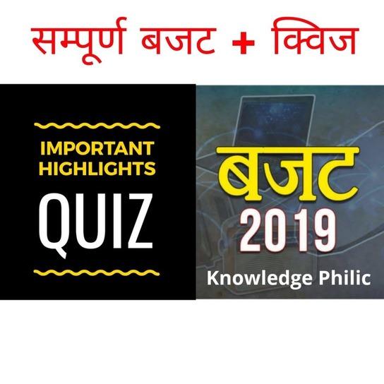 Interim Budget 2019 - 2020 Highlights & Quiz | Knowledge Philic | Ashutosh Tiwari