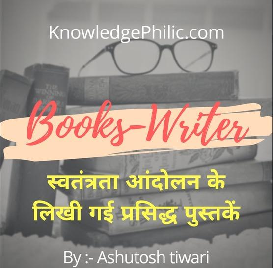 स्वतंत्रता आंदोलन के लिखी गई प्रसिद्ध पुस्तकें | Knowledge Philic | Ashutosh Tiwari