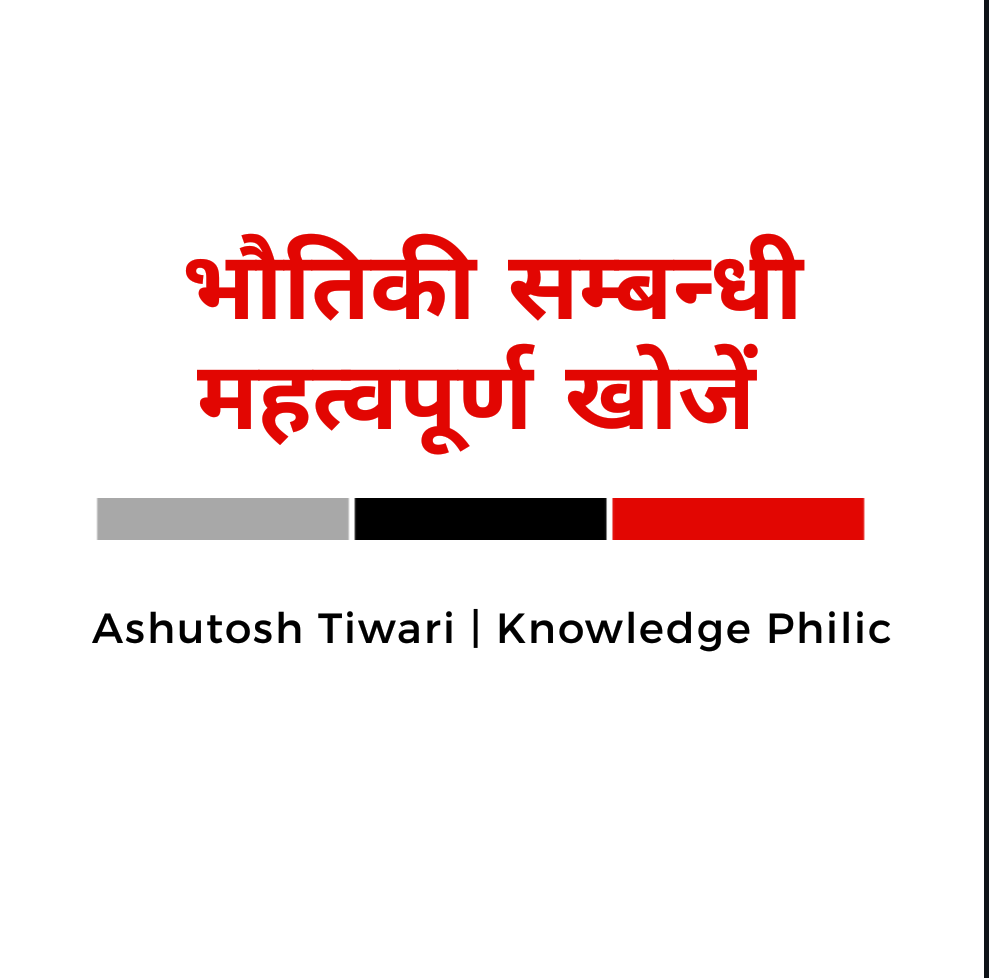 भौतिकी सम्बन्धी महत्वपूर्ण खोज By Ashutosh Tiwari | Knowledge Philic