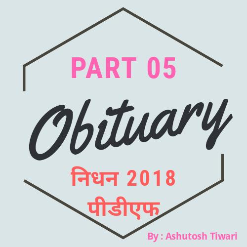 Obituary 2018 Part 05 | निधन 2018 | By Ashutosh Tiwari | Knowledge Philic