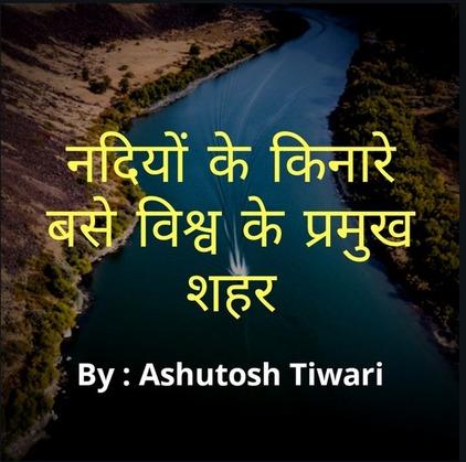 नदियों के किनारे बसे विश्व के प्रमुख शहर by Ashutosh Tiwari | Knowledge Philic