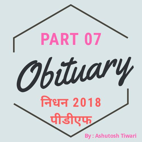 Obituary 2018 Part 07 | निधन 2018 | By Ashutosh Tiwari | Knowledge Philic
