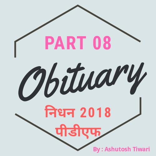 Obituary 2018 Part 08 | निधन 2018 | By Ashutosh Tiwari | Knowledge Philic