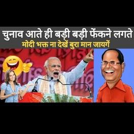 चुनाव आते ही मोदी जी बड़ी बड़ी फेंकने लगते. BJP भक्त ना देखें बुरा मान जायगें