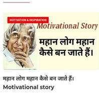 Motivational story । महान लोग महान कैसे बन जाते हैं।