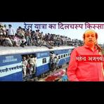भारतीय रेल यात्रा का दिलचस्प किस्सा हास्य कविता में पिरो कर लाये हैं