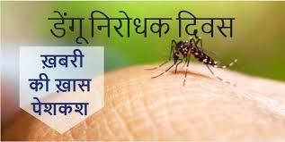 Day's Spl : डेंगू निरोधक दिवस | ये जान लिया तो नही होगा डेंगू