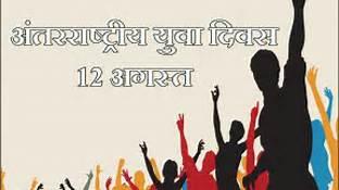 Day's spl : International Youth Day