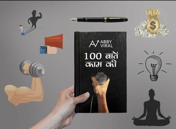 100 Baate Kaam Ki Episode 03