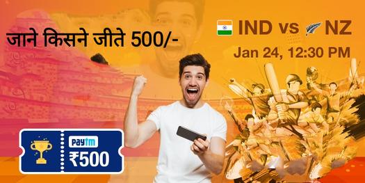 Winner Announcement of India vs NZ 24 jan