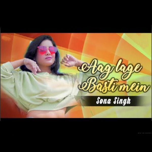 Sona Singh - Aag Lage Basti Mein | Latest Bhojpuri Romantic Hit Song 2020