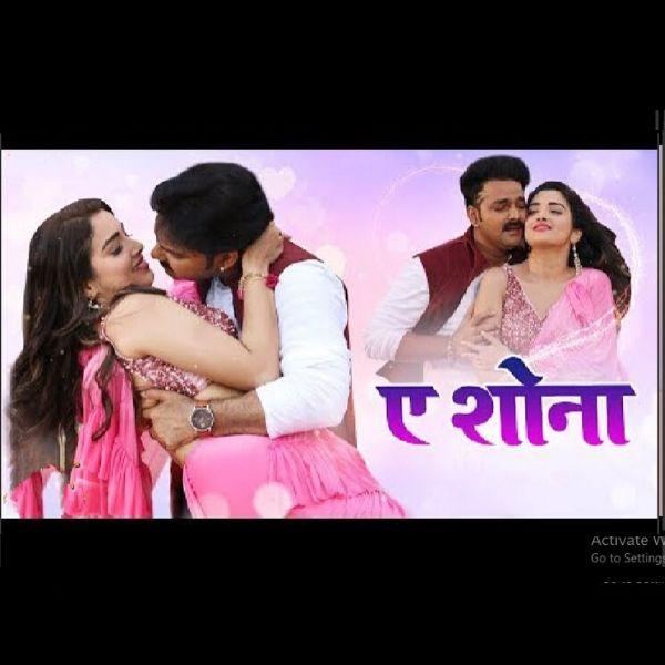 ए शोना A Shona - | शेर Singh | Pawan Singh | Priyanka Singh | New Bhojpuri