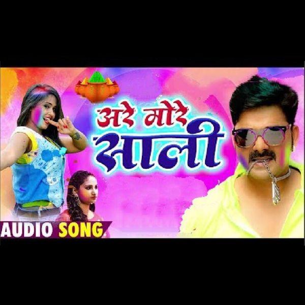 Are More Sali - अरे मोरे साली | Pawan Singh & Priyanka Singh | सुपरहिट भोजपुरी होली सांग 2020