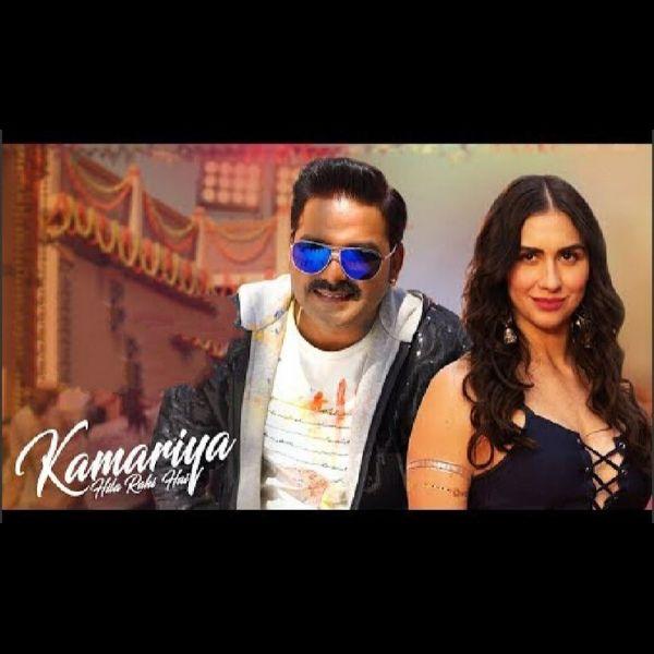 Kamariya Hila Rahi Hai | Pawan Singh | Lauren G | Payal Dev | Mudassar Khan | Mohsin S