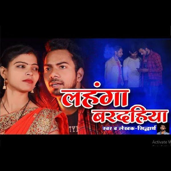 Lahnga bardahiya,New bhojapuri song 2020,siddharth,Bhojpuri trending song 2020