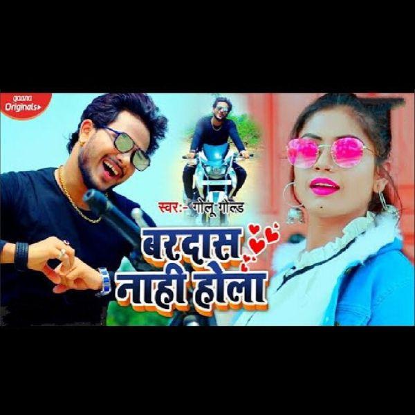 बरदास नाही होला || Bardash Nahi Hola || New Bhojpuri Song 2020