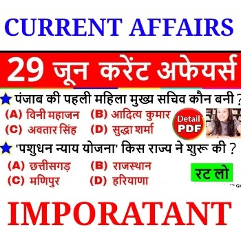 CURRENT AFFAIRS IN HINDI/DAILY CURRENT AFFAIRS/TODAY CURRENT AFFAIRS/29 JUNE CURRENT AFFAIRS