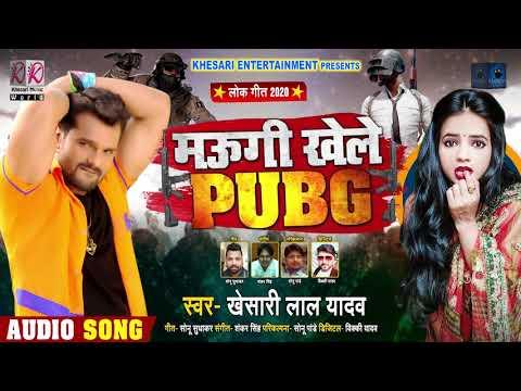 मउगी खेले PUBG | Khesari Lal Yadav | Maugi Khele PUBG | Bhojpuri Song 2020 New