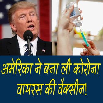 अमेरिका ने बना ली कोरोना वायरस की वैक्सीन!