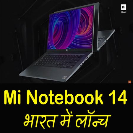 Mi Notebook 14 भारत में लॉन्च