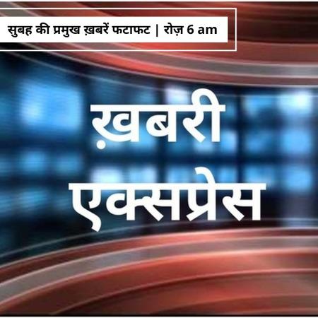 सुबह की प्रमुख ख़बरें फटाफट | 7 June '20 | रोज़ 6 am
