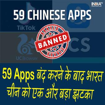 59 Apps बंद करने के बाद भारत चीन को एक और बड़ा झटका
