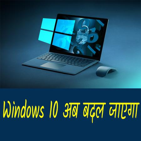 Windows 10 अब बदल जाएगा