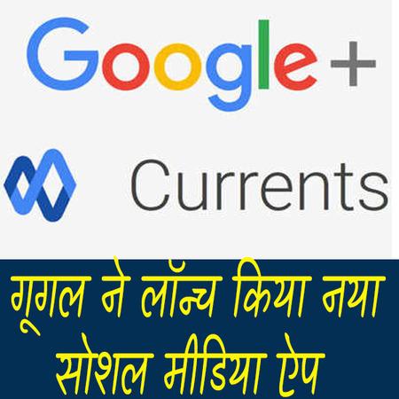 गूगल ने लॉन्च किया नया सोशल मीडिया ऐप