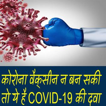 कोरोना वैक्सीन न बन सकी तो ये है COVID-19 की दवा