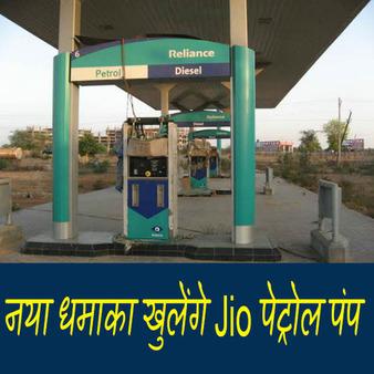 नया धमाका खुलेंगे Jio पेट्रोल पंप, जानें लेने का तरीका