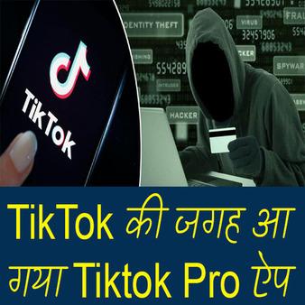 TikTok की जगह आ गया Tiktok Pro ऐप