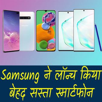 Samsung ने लॉन्च किया बेहद सस्ता स्मार्टफोन