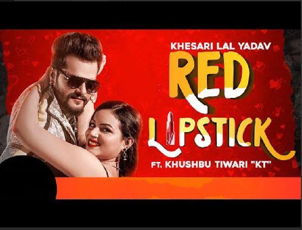 Khesari Lal Yadav | Red Lipstick | रेड लिपस्टिक | Official | Khushbu Tiwari KT | Bhojpuri Song