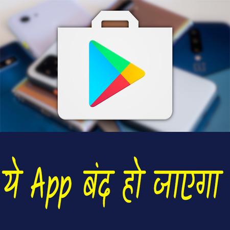 Google का ये Popular app बंद हो जाएगा