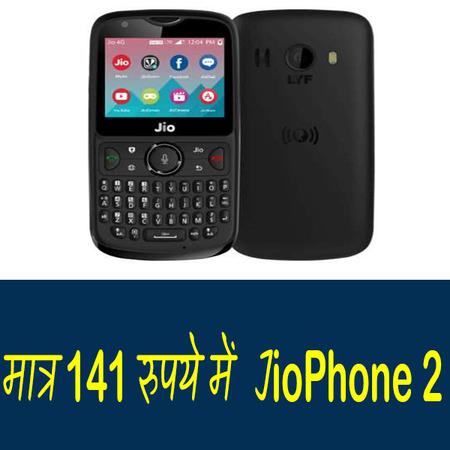 JioPhone 2 मात्र 141 रुपये में