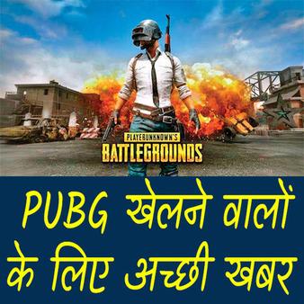PUBG खेलने वालों के लिए अच्छी खबर