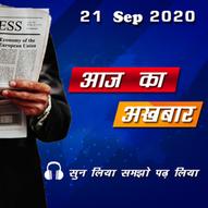 आज 21 सितम्बर की 30 बड़ी खबरें   मुख्य समाचार   Aaj Ka Akhbar