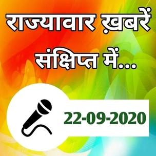 आज 22 सितम्बर भारतीय राज्यों से जुड़ी 20 ख़बरें   Short News in Hindi